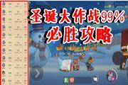 猫和老鼠:圣诞大作战99%必胜攻略!不要再单排了,十连胜不香嗷[多图]