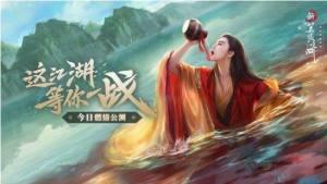 新笑傲江湖手游什么职业不花钱?零氪金平民职业推荐图片1