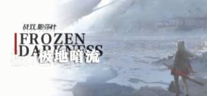 战双帕弥什12月24日极地暗流新版上线!极地暗流全新活动内容与奖励一览图片1