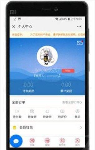 华萱有品APP官方手机版图片2