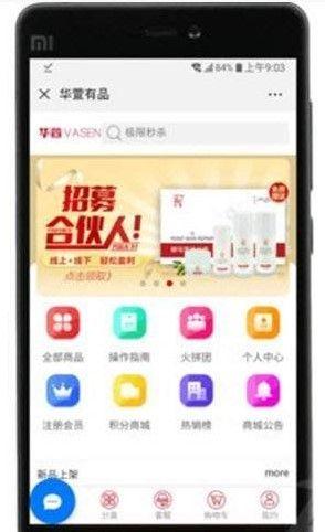 华萱有品APP官方手机版图片3