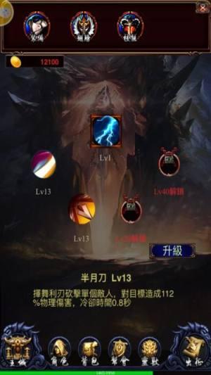 百战之刃官网版图5