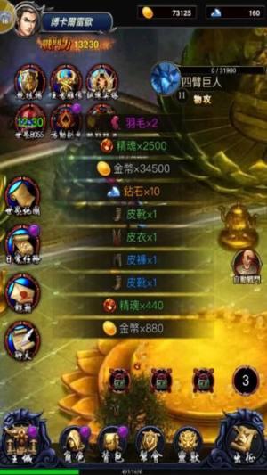 百战之刃官网版图3