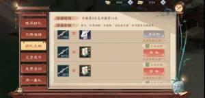 新笑傲江湖手游怎样微氪提战力?微氪玩家提战力方法技巧图片3