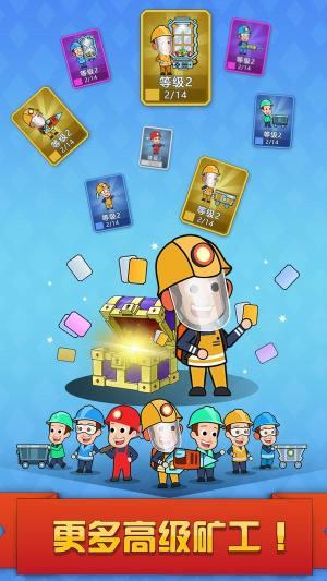趣头条挖矿达人游戏赚金币红包版图片2