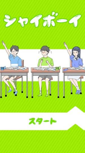 害羞BOY中文版图4