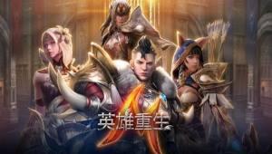 英雄重生M官网版图4