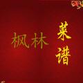 枫林菜谱APP