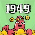 世界农场1949福利版