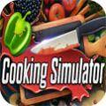 料理烹饪模拟器手机版