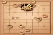 天天象棋残局挑战156期攻略:残局挑战156期通关步法图[多图]