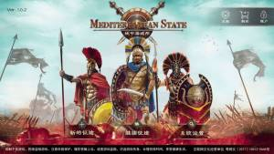 地中海城邦游戏官方安卓版图片4