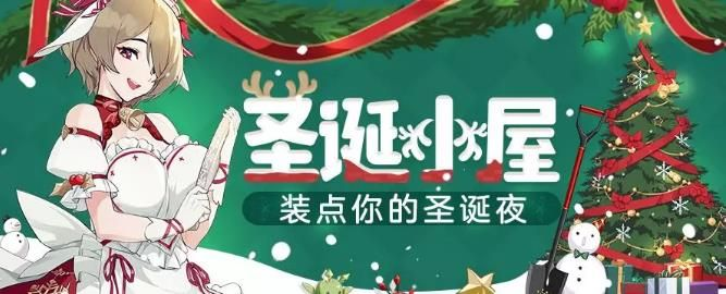 崩坏3圣诞小屋活动有哪些?圣诞小屋活动内容与奖励一览[视频][多图]图片2
