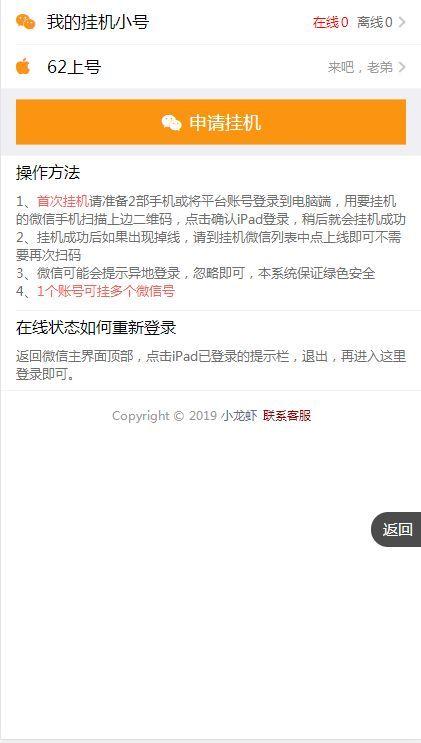 养虾大亨app红包版下载图4: