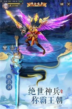 剑王朝传说手游图2