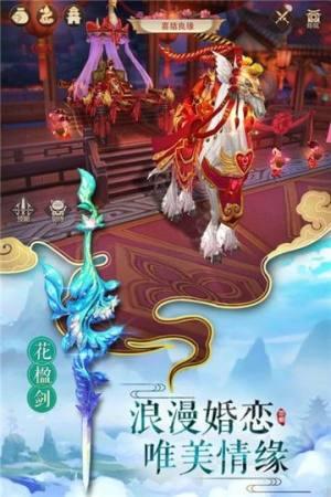 剑王朝传说手游图3