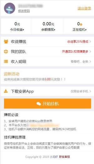 养虾大亨app红包版下载图片3