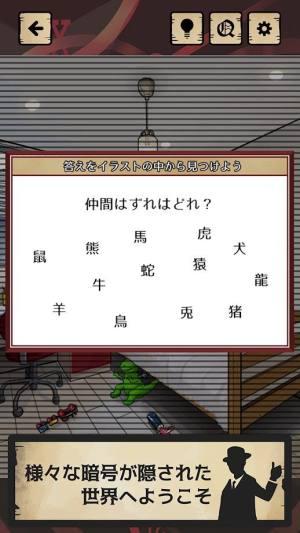 暗号机关的世界中文版图1
