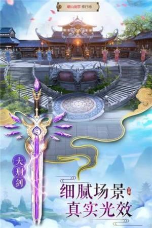 剑王朝传说手游图1