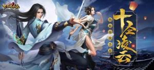 十圣凌云录手游官方正式版图片2