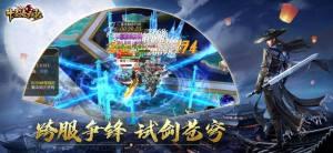 十圣凌云录手游官方正式版图片3