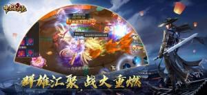 十圣凌云录手游官方正式版图片4