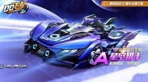 QQ飞车手游星空猎手怎么改装最厉害?星空猎手各分支最强改装方法技巧图片2
