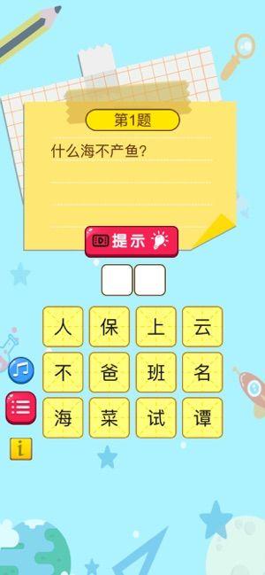 脑筋急转弯达人游戏红包版app下载图2: