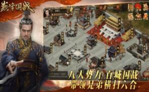巅峰国战九州官网版图3