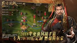 巅峰国战九州官网版图1