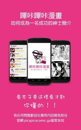 哔咔哔咔漫画最新版官网下载图3: