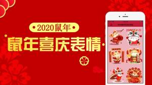 2020鼠年好运红包贴APP图1