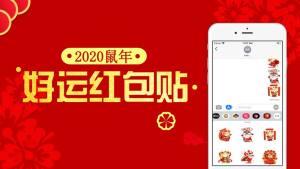 2020鼠年好运红包贴APP图3