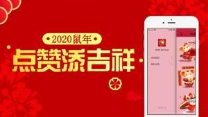2020鼠年好运红包贴APP正版下载图片2