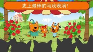 绮奇猫马戏团小子游戏图3