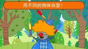 绮奇猫马戏团小子游戏图1