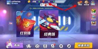 空战达人游戏app红包版图片1