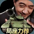 我的坦克我的团官网版