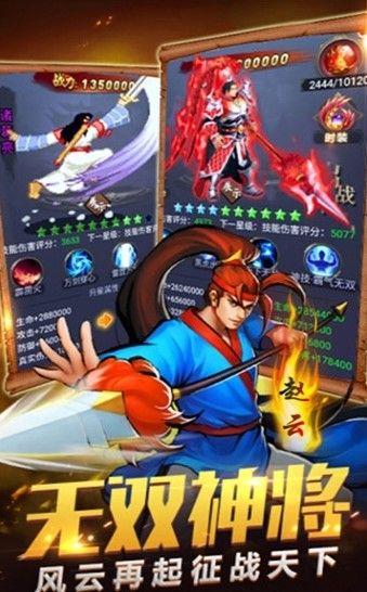 盖世强者神将传变态版官方官网版下载图2: