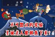 貓和老鼠:圣誕老人能被轟下來?不可思議的實驗,到底能成功嗎?[多圖]