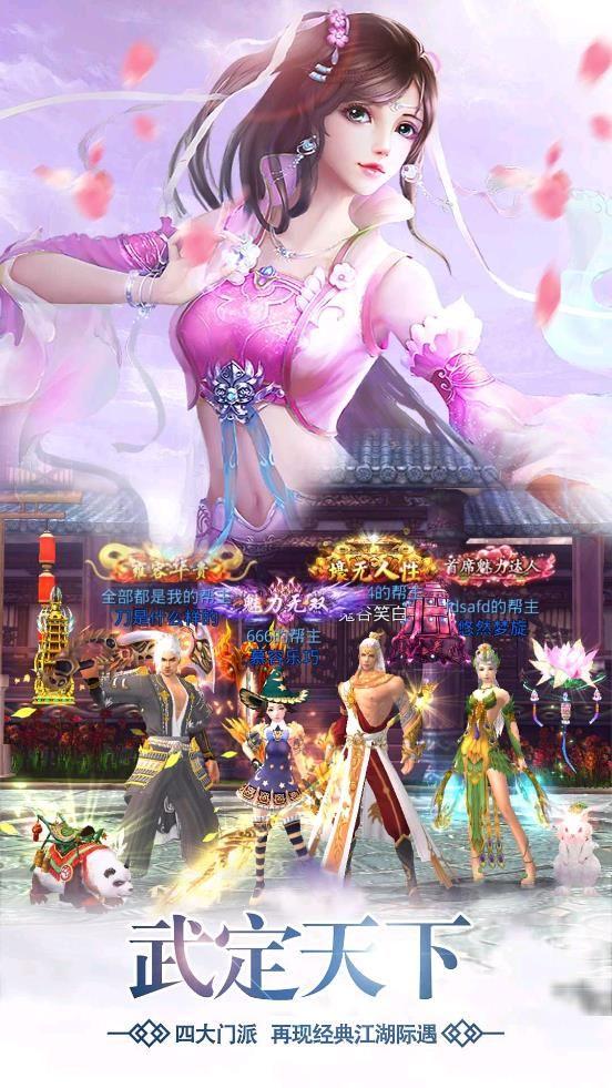 侠客幻想录手游官方正式版图1:
