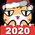 萌宠日历2020游戏