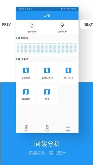 藏书管家APP免费版平台图2: