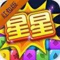 开心〓消星星最新红包版手机版下载 v2.00.020