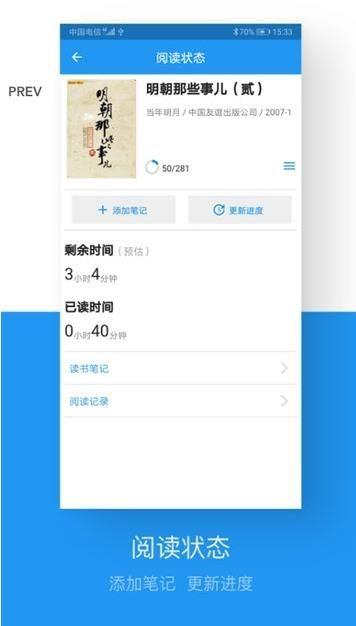 藏书管家APP免费版平台图3: