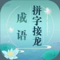 成语拼№字接龙赚金币红包版下载 v1.12