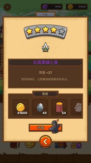 邮差骑士2无限加点中文破解版图片3