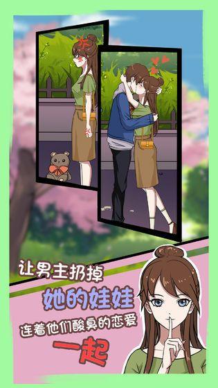 中国式情侣游戏官方版图4:
