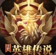 守护英雄传说官网版