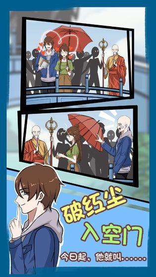 中国式情侣游戏官方版图1: